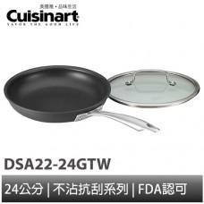 Cuisinart 專業不沾抗刮系列 DSA22-24GTW (結團後統一寄出)
