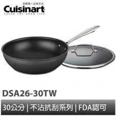 Cuisinart 專業不沾抗刮系列 DSA26-30TW (結團後統一寄出)