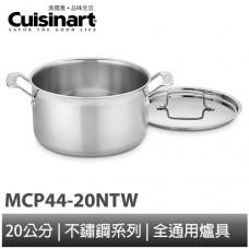 Cuisinart 專業級不鏽鋼系列 MCP44-20NTW