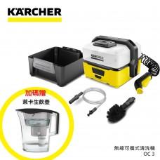 德國凱馳OC3 無線可攜式清洗機組合