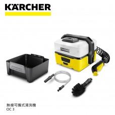 德國凱馳OC3 無線可攜式清洗機