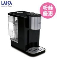 LAICA 全域溫控瞬熱飲水機 IWHBB00  (新到貨)