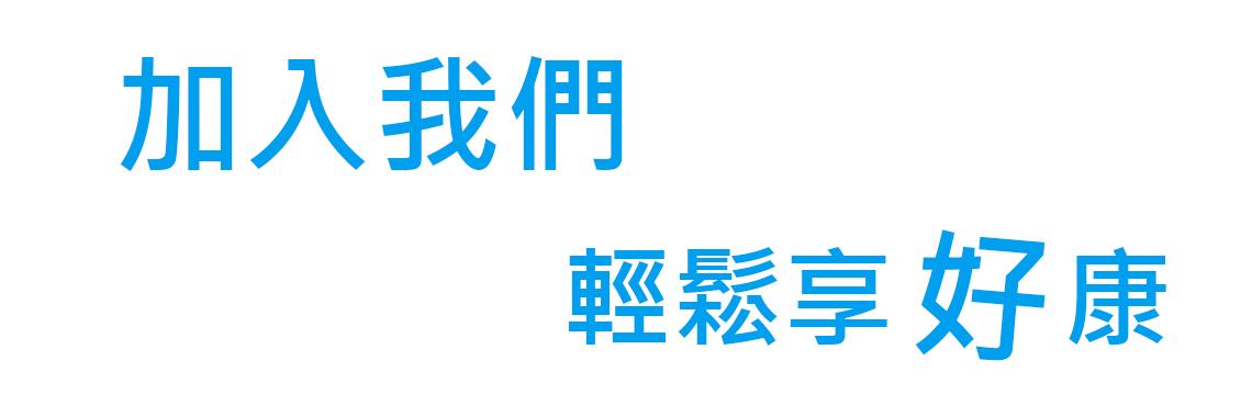 團購系統整合平台 - 歆嵐有限公司